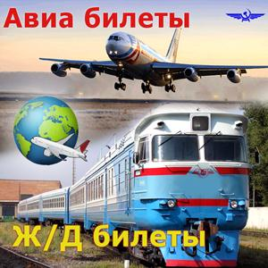 Авиа- и ж/д билеты Касимова