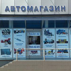 Автомагазины Касимова
