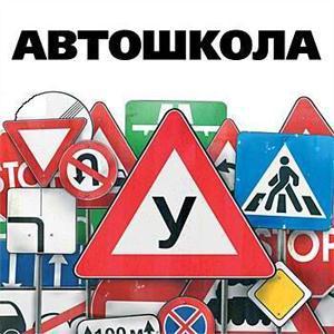 Автошколы Касимова