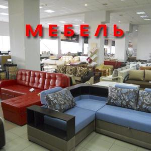 Магазины мебели Касимова