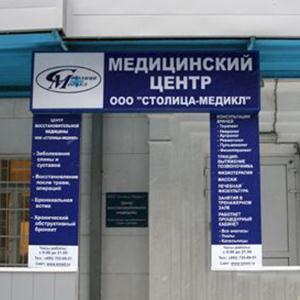 Медицинские центры Касимова