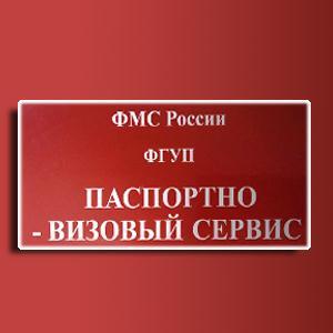 Паспортно-визовые службы Касимова