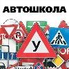 Автошколы в Касимове
