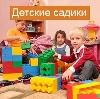 Детские сады в Касимове