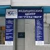 Медицинские центры в Касимове