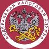 Налоговые инспекции, службы в Касимове