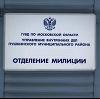 Отделения полиции в Касимове