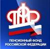Пенсионные фонды в Касимове