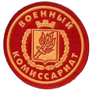 Военкоматы, комиссариаты Касимова
